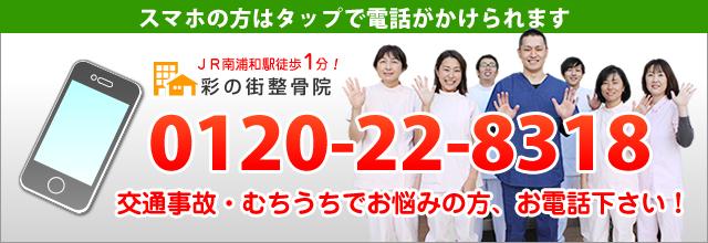 南浦和交通事故むちうち治療.com。0120-22-8318