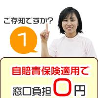 ご存知ですか?1、自賠責保険適用で窓口負担0円