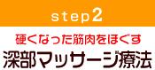 ステップ2、硬くなった筋肉をほぐす 深部マッサージ療法